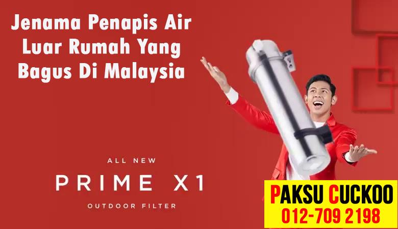 cuckoo prime x1 jenama penapis air luar rumah yang terbaik paling bagus berkualiti tinggi moden di malaysia berbanding coway elken blondal amway outdoor filter